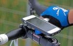 Держатели для iphone на велосипед — всё о велоспорте