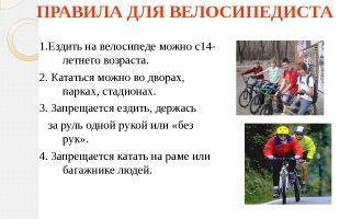Самые важные правила поведения для велосипедистов — всё о велоспорте