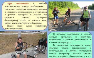 Подготовка к походу — опасность плохой подготовки — всё о велоспорте