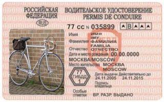 Нужны ли права на велосипед в россии? — всё о велоспорте