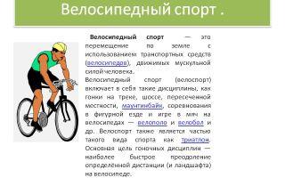 Советы велосипедистам — всё о велоспорте